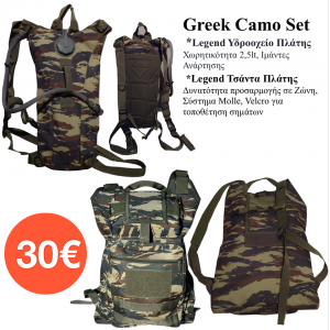 GREEK CAMO SET