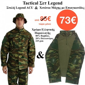 Tactical Set Legend 2