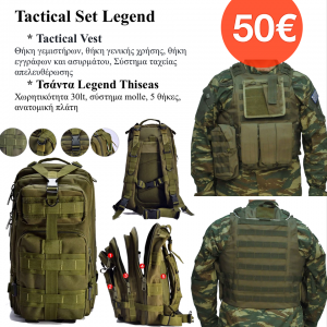 Tactical Set Legend